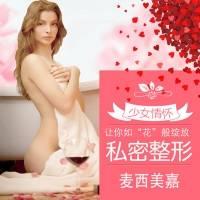 北京私密整形 美嘉花蕊回春术 解除心灵困扰 万千性福萦绕