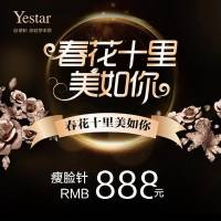Yestar星粉节-瘦脸针