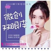 郑州韩式三点双眼皮 打造韩式迷人双眸