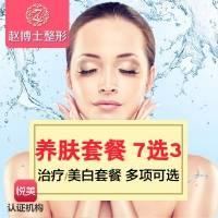 美肤/治疗/养肤全效体验套餐 祛斑 嫩肤 补水控油 紧致抗衰