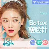 """BOTOX瘦脸 100单位原装进口  塑造完美小""""V""""脸!限时特惠 悦美专享"""