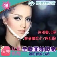 郑州面部吸脂 不做小笼包 告别婴儿肥 蜕变精致小V网红脸 日记返现500