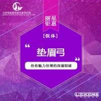 北京国产硅胶假体隆眉弓
