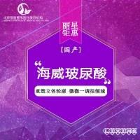 北京海薇玻尿酸注射