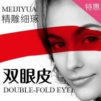 美基元韩式三点双眼皮 亮眼翘睫 闭眼无痕