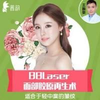 武汉新锐网红学院风,BBLaser 面部胶原再生术,适合于轻中度的皱纹