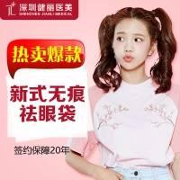 深圳健丽专注不开刀去眼袋22年 签约保障20年 写日记zui高返30%
