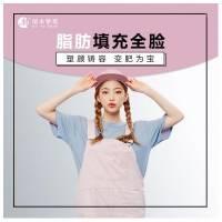 北京齐乐娱乐面部填充