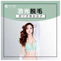北京冰点脱腋毛或唇毛