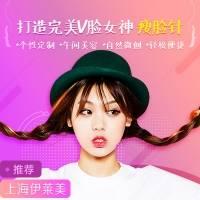 上海衡力瘦脸针 100单位