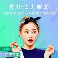 上海伊莱美 伊式·外切祛眼袋