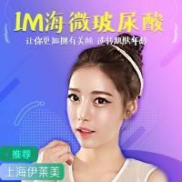上海海薇玻尿酸注射 1ml