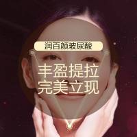 宁波润百颜玻尿酸 1ml