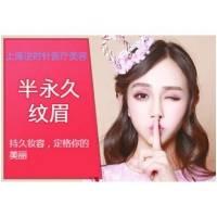 上海韩式半永久纹眉 纹眉专业纹绣师操作 体验价 每人限拍一次!