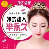 花绽 韩式半永久 专业设计 含补色 打造素颜女神