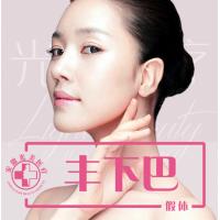 合肥韩式生科硅胶垫下巴 完美侧颜杀