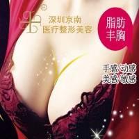 贴心京南 自体脂肪填充 拥有持久美胸 提升事业线  更有异性缘