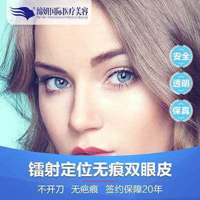 广州镭射定位双眼皮