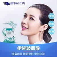 广州伊婉玻尿酸注射