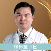 北京垫下巴 膨体精雕技术 打造黄金比例完美下巴
