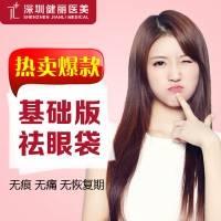 深圳健丽基础版祛眼袋  写日记送激光去黑眼圈1次