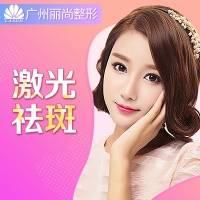 广州激光祛斑 体验价限购一次