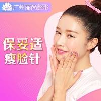 广州保妥适瘦脸针 单次 支持正品验证   打造精致小脸