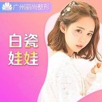 广州白瓷娃娃  还你白净肌肤 专门针对色斑 持久自然  体验价限购一次
