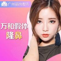 广州国产硅胶假体隆鼻 塑出挺拔鼻梁  气场大增