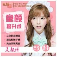 上海埋线提升 5D童颜线雕 法令纹或苹果肌2选1