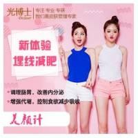上海中医埋线减肥