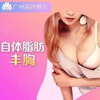广州自体脂肪丰胸 兼具手感美感 变身波霸女神