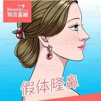北京合资硅胶假体隆鼻 匠心打造精致翘鼻 不怕揉捏 形态手感真实自然