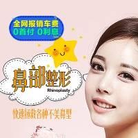 韩式生科/膨体 鼻综合组合套餐 全网报销路费 0首付变美