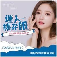 北京改良park法双眼皮
