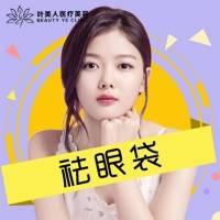 北京内路微雕祛眼袋 抚平眼部年轻光彩