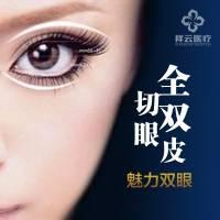 北京切开双眼皮  协和进修大咖为您打造明媚美眸