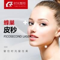上海蜂巢皮秒疗程/3次  高效祛斑 范爷同款蜂巢皮秒镭射激光