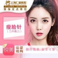 上海衡力瘦脸针 100单位 优惠价 打造美颜小V脸