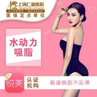 上海水动力吸脂 腰腹/大腿环吸二选一 让你脱掉脂肪衣,秀出S线