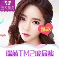 广州瑞蓝玻尿酸 1ml 进口玻尿酸注射美容 精致美脸 你的不二选择
