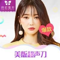 广州超声刀面部年轻化 全脸美版超声刀 超优惠价 体验变美