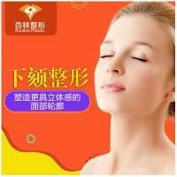 沈阳下颌角手术 塑造立体轮廓 V字小脸