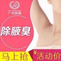 广州激光祛除腋臭