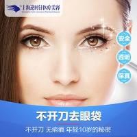 新法不开刀无痕去眼袋 精准快速 不留疤痕 签约保障20年