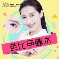 韩国芭比炫密孕睫术 让睫毛浓密纤长