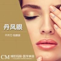 天津坤如玛丽Mary丹凤眼技术 轻松成就年轻化眼部魅力