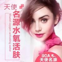 北京年轻嫩肤 深层清洁 去除死皮 紧致淡斑 恢复年轻态