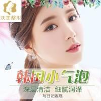 韩国小气泡98元/3次 深层清洁毛孔 唤醒肌肤活力