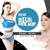 上海水动力吸脂瘦腰